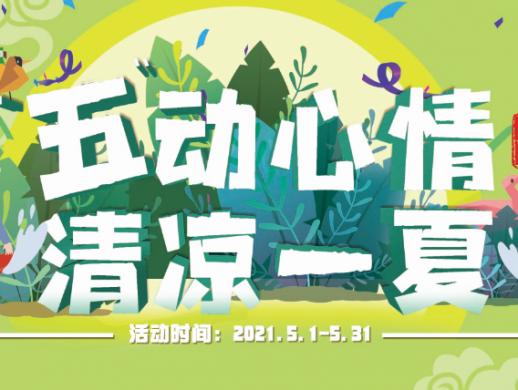 活动主题页面设计