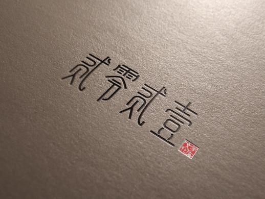 """""""贰零贰壹""""字体设计"""