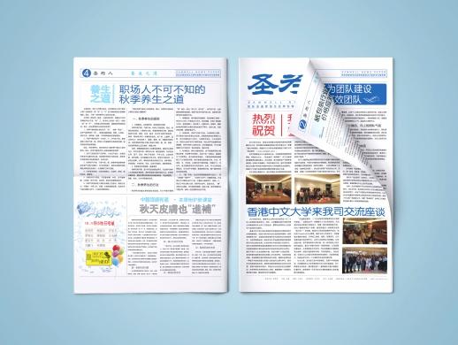 圣为人•上海圣为控股企业内刊