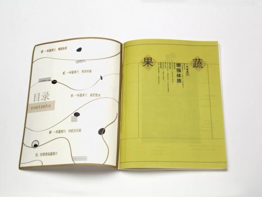 《养生汁家》书籍编排设计