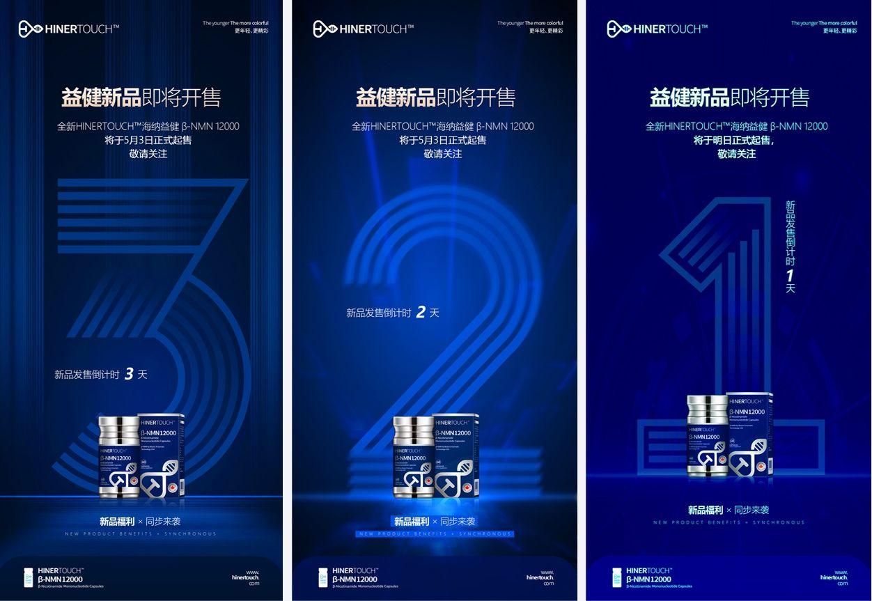 微商/新零售/朋友圈海报设计 飞特网 原创海报设计