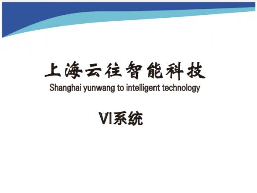 上海云往智能科技有限公司