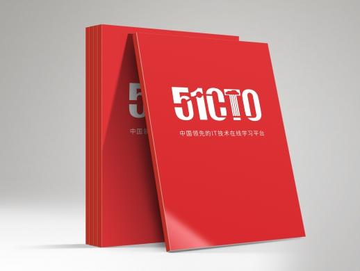 51CTO技术科技画册设计