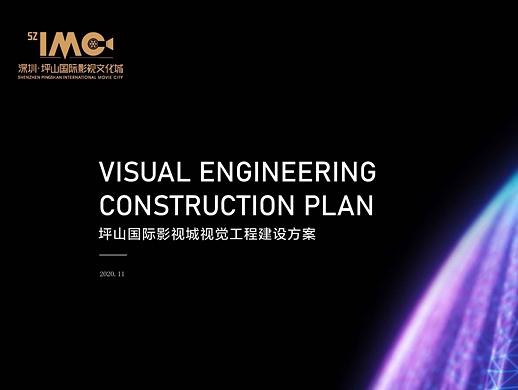 深圳·坪山国际影视文化城标识系统设计方案