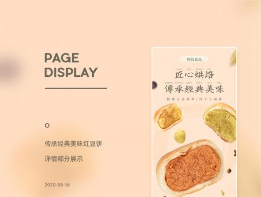 传统经典美味红豆饼详情页设计