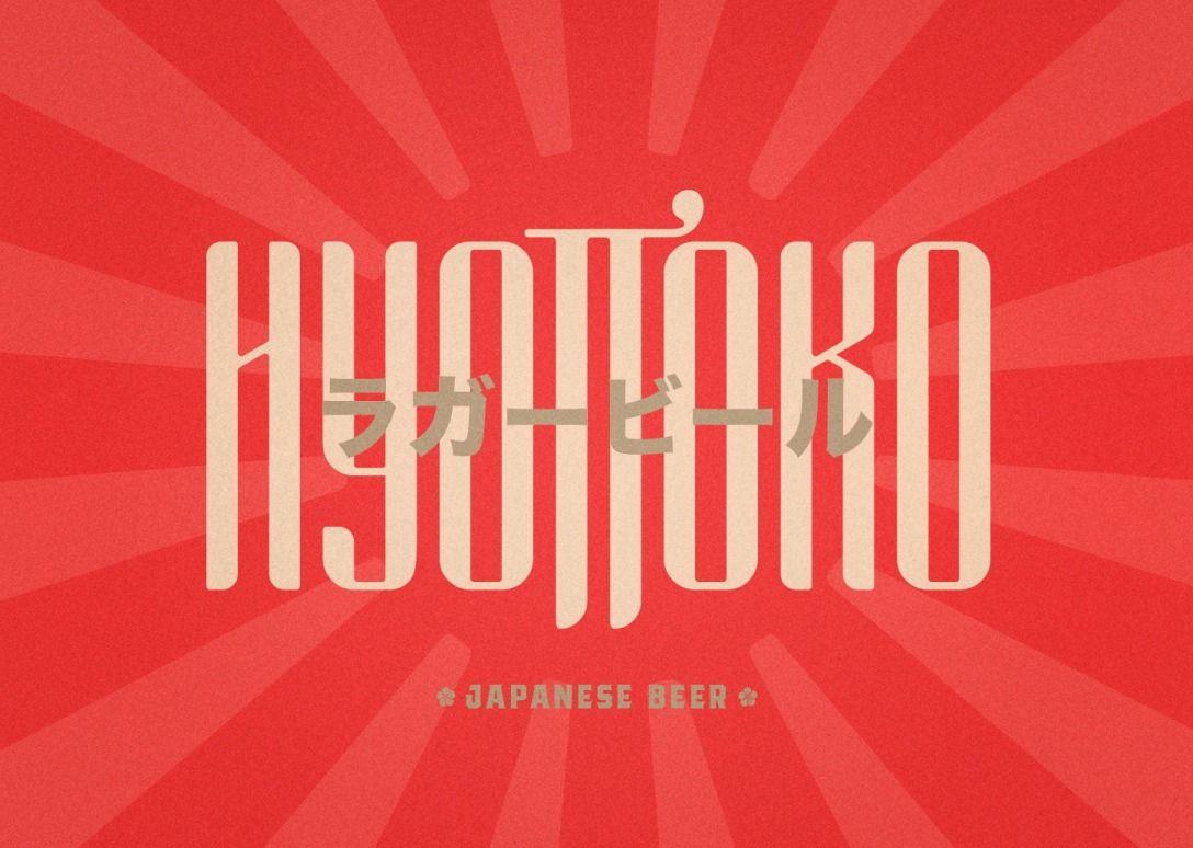 日本啤酒酒标设计 飞特网 标志设计作品欣赏