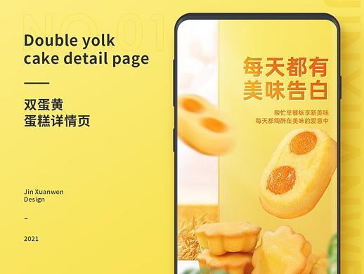 双黄蛋蛋糕详情页设计