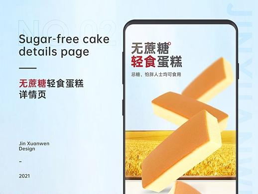 无蔗糖轻食蛋糕详情页