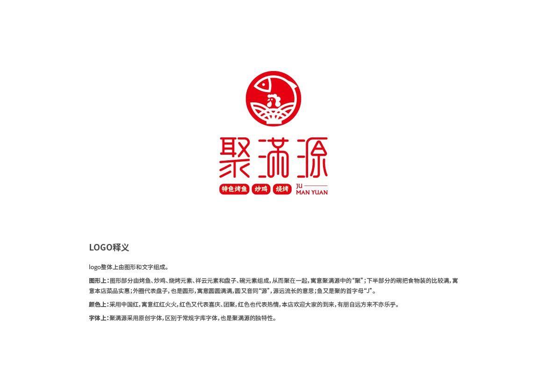 聚满源餐饮品牌logo设计 飞特网 原创LOGO设计