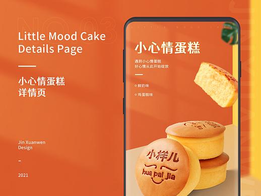 小心情蛋糕详情页设计