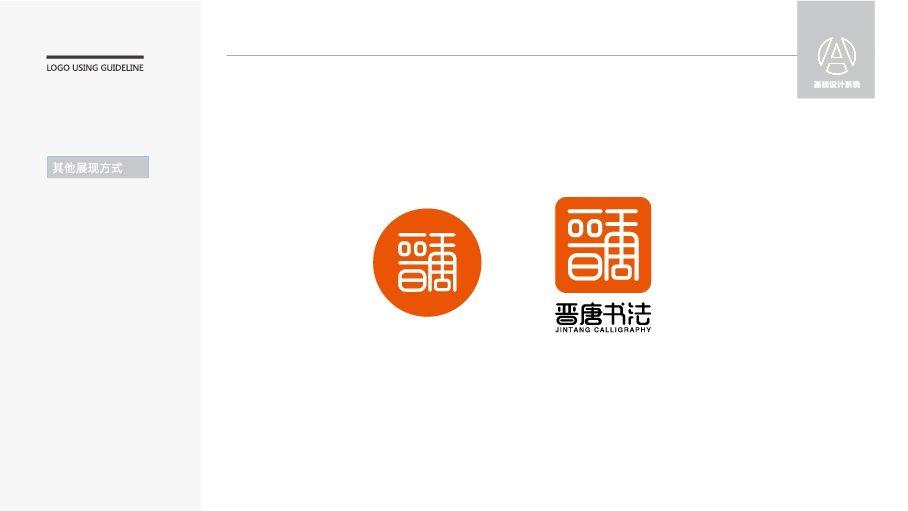 书法培训机构标志设计 飞特网 原创标志设计