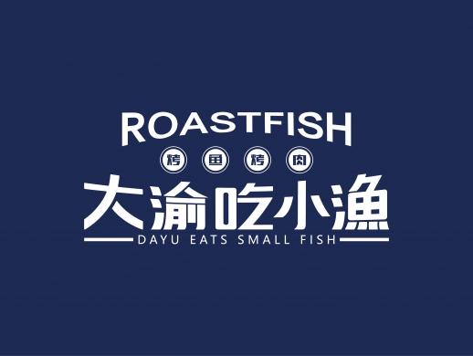 大渝吃小渔餐厅VI设计