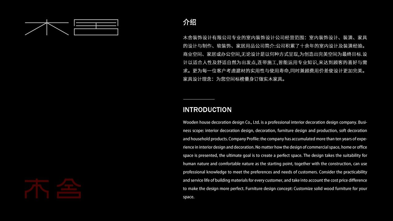 木舍装饰公司品牌logo设计 飞特网 原创LOGO设计