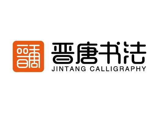 书法培训机构标志设计