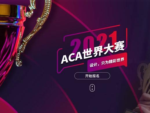 放榜|2021 ACA世界大赛中国区海选赛获奖名单公布