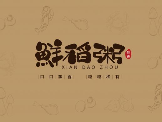 鲜稻粥标志设计