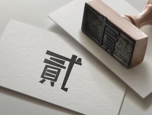 字体设计和logo设计