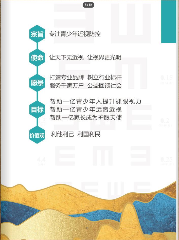 公司VI手册设计