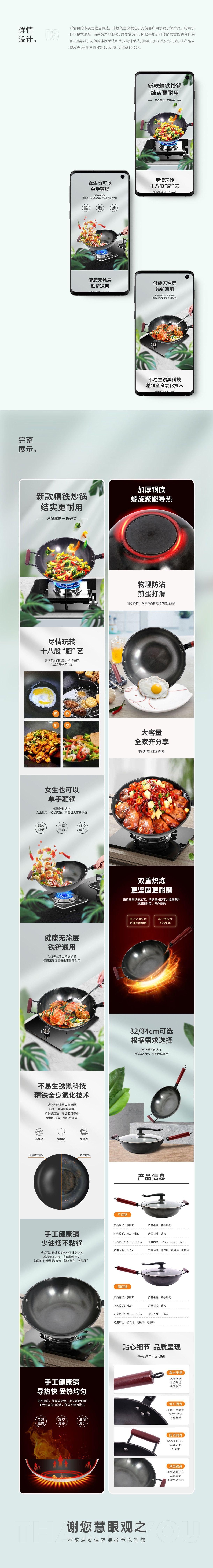 铸铁炒锅详情页设计