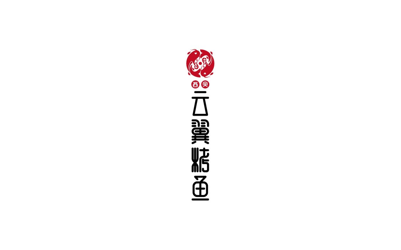 西安云翼烤鱼品牌logo设计 飞特网 原创LOGO设计