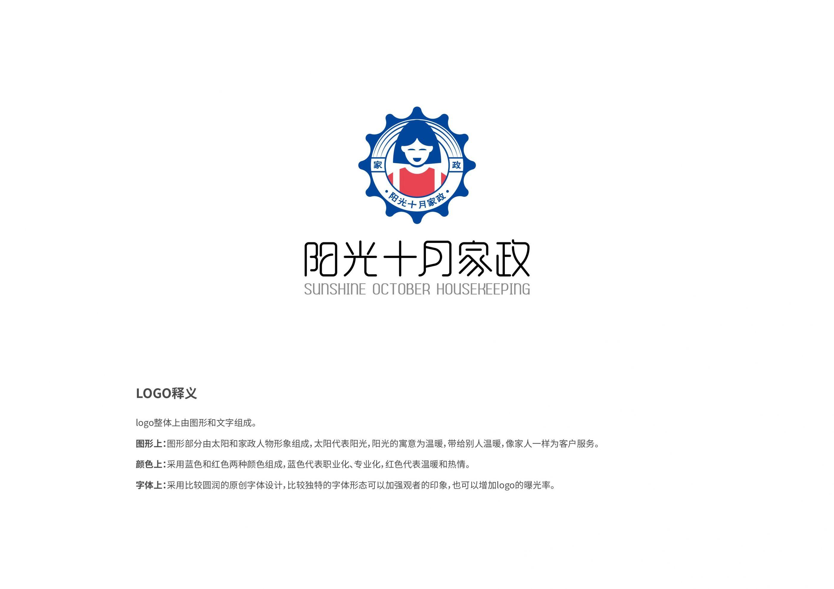 阳光十月家政品牌logo设计 飞特网 原创LOGO设计