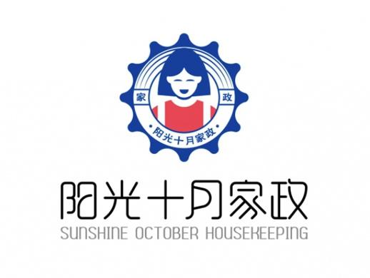 阳光十月家政品牌logo设计