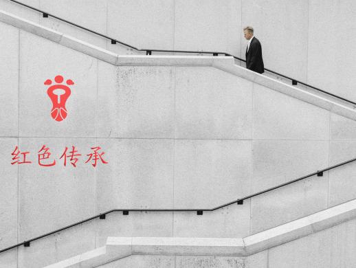红色传承——历史文化产业logo设计