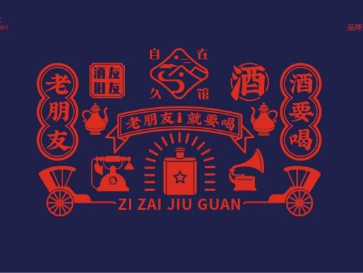 自在久馆品牌logo设计