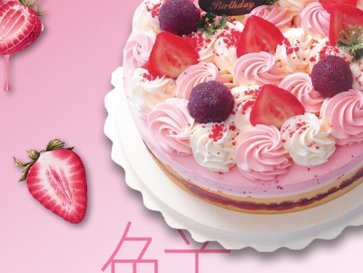 草莓甜品海报,少女范
