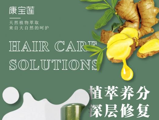 植物护发海报设计