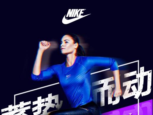 耐克运动鞋海报