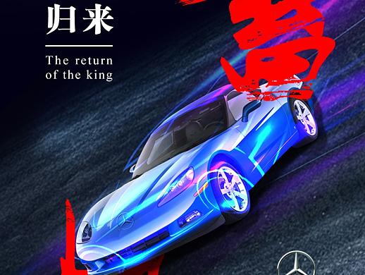 奔驰汽车海报设计