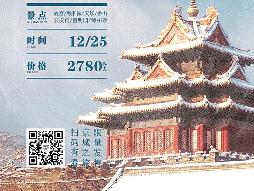 北京冬季旅游海报设计