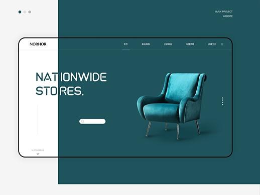 家居产品官网设计