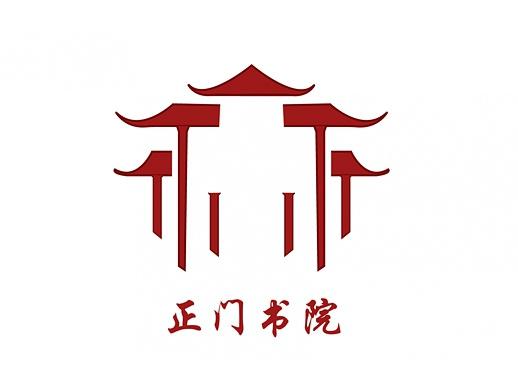 正门书院标志设计
