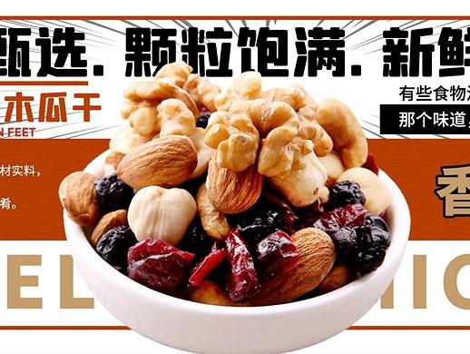美食类banner设计设计