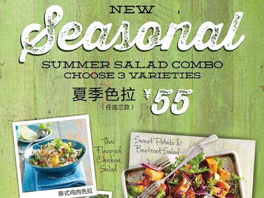 新品-夏季色拉海报设计