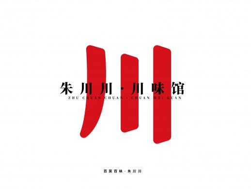 餐饮logo    2021